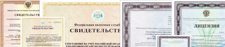 Рекомендовано Минобразования ЧР: Официальные документы центра