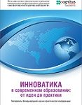 Обл_Инноватика сайт