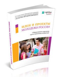 obl_idei-i-proekty
