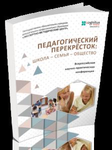 ped_perekrestok__web_rgb_2