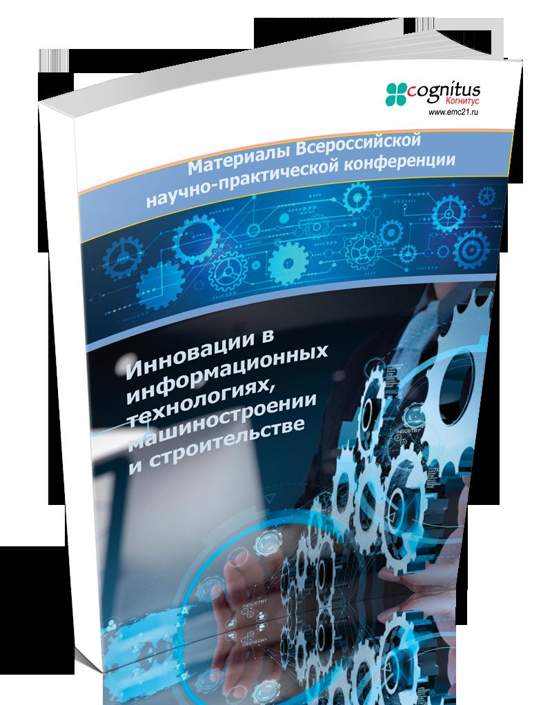 Обложка Инновации в технологиях 2021