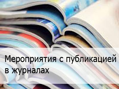 Мероприятия с публикации в журналах
