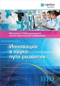 Обложка_Ин в науке