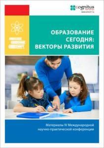 Обложка_Образование