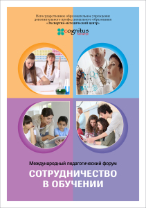 Сотрудничество в обучении