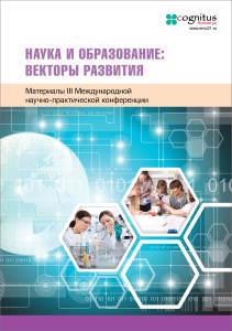 Наука и образование_векторы