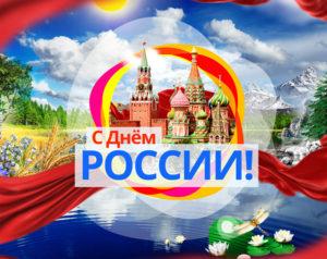моя великая страна