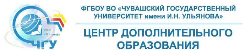 ЧГУ  имени  И. Н. Ульянова