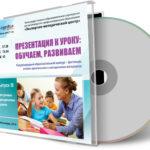 disk_prezentatsiya