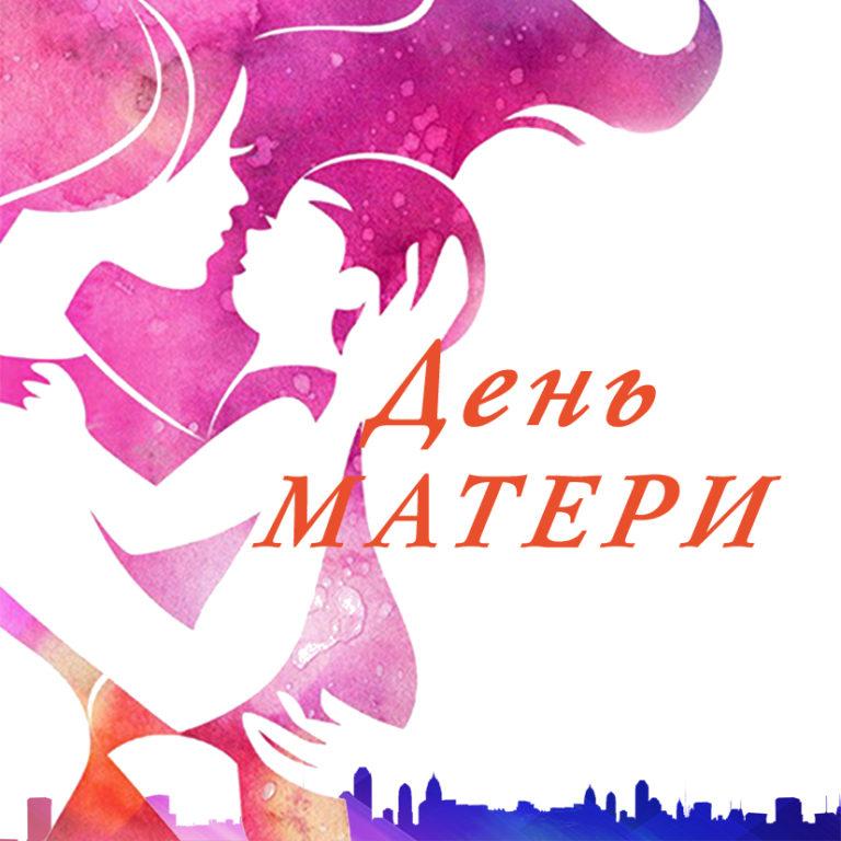 Всероссийский конкурс творческих работ «Мама - добрый ангел»